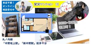 ペット・事務所相談可★ネット無料★賃貸マンション1Kの画像