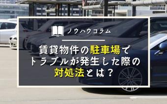 賃貸物件の駐車場でトラブルが発生した際の対処法とは?の画像