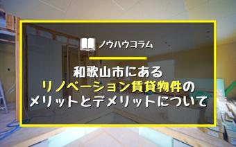 和歌山市にあるリノベーション賃貸物件のメリットとデメリットについての画像