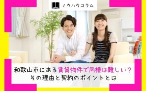 和歌山市にある賃貸物件で同棲は難しい?その理由と契約のポイントとはの画像