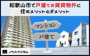 和歌山市で戸建ての賃貸物件に住むメリットとデメリットの画像