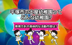 平塚市の土屋幼稚園ってどんな幼稚園?教育方針や具体的な活動内容は?の画像