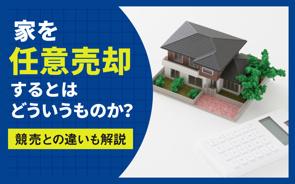 家を任意売却するとはどういうものか?競売との違いも解説の画像