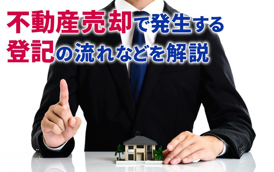 不動産売却で発生する登記の流れなどを解説の画像