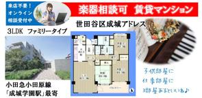 世田谷区成城で3LDKの広さで賃料18万円!!の画像