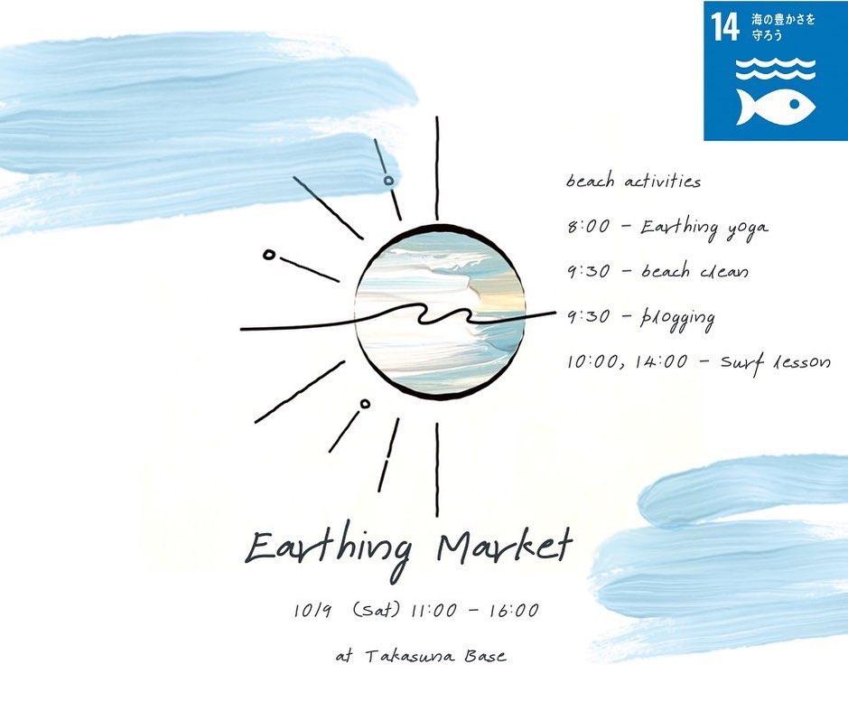 合言葉は「地球への恩返し」。茅ヶ崎アーシングマーケットが10/9(土)に開催!の画像