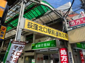 荻窪駅の商店街事情の画像