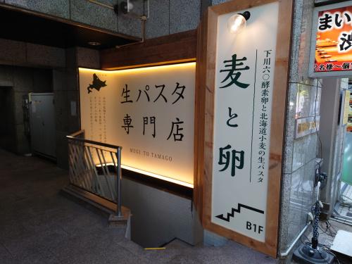 麦と卵 渋谷宮益坂店の画像