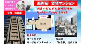 礼金0円★西新宿のオートロックマンション9階で賃料8万円!の画像