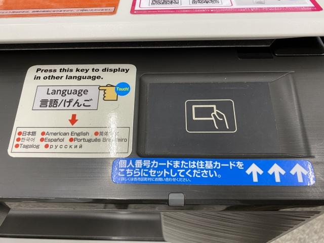 川崎市幸区で各種証明書を交付してもらえるサービスとは?の画像