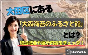 大田区にある「大森海苔のふるさと館」とは?施設概要や展示内容をチェック!の画像