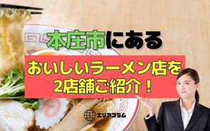 本庄市にあるおいしいラーメン店を2店舗ご紹介!の画像