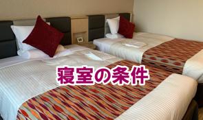 寝室の条件の画像