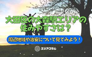 大田区の大森駅エリアの住みやすさは?周辺地域や治安について見てみよう!の画像