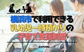 横浜市で利用できる乳幼児一時預かりの子育て支援制度の画像