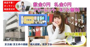 敷金0円・礼金0円・フリーレント・ネット無料とオトク満載の画像