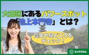 大田区にあるパワースポット「池上本門寺」とは?歴史や見どころをチェック!の画像
