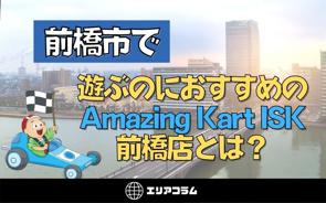 前橋市で遊ぶのにおすすめのAmazing Kart ISK前橋店とは?の画像