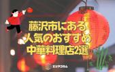 藤沢市にある人気のおすすめ中華料理店2選の画像