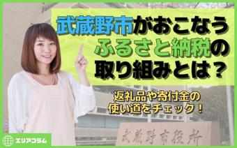武蔵野市がおこなうふるさと納税の取り組みとは?返礼品や寄付金の使い道をチェック!の画像