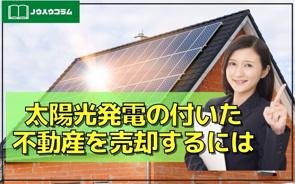 太陽光発電の付いた不動産を売却するにはの画像