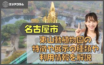 名古屋市東山動植物園の特徴や展示の種類や利用情報を解説の画像