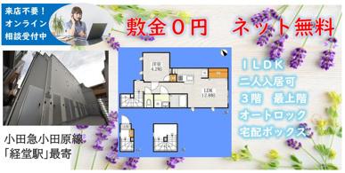 築浅物件★敷金0円★ネット無料★賃貸アパート1LDKの画像
