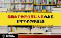 船橋市で地元住民に人気のあるおすすめの本屋2選の画像
