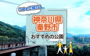 神奈川県秦野市のおすすめの公園を3つご紹介!の画像
