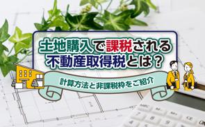土地購入で課税される不動産取得税とは?計算方法と非課税枠をご紹介の画像