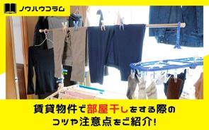 賃貸物件で部屋干しをする際のコツや注意点をご紹介!の画像