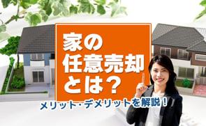 家の任意売却とは?競売との違いやメリット・デメリットを解説の画像
