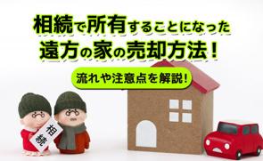 相続で所有することになった遠方の家の売却方法!流れや注意点を解説の画像