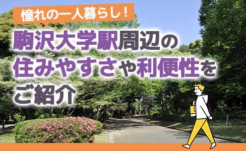 駒沢大学駅周辺で憧れの一人暮らし!住みやすさや利便性など特徴をご紹介の画像