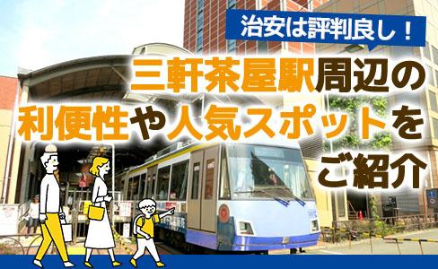 三軒茶屋駅周辺の治安は評判良し!駅の利便性や人気スポットもご紹介の画像