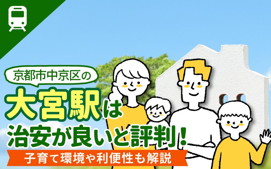 京都市中京区の大宮駅は治安が良いと評判!子育て環境や利便性も解説の画像