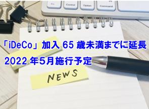 「iDeCo」加入65歳未満までに延長 2022年5月施行予定の画像