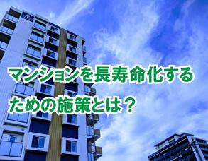 マンションを長寿命化するための施策とは?の画像