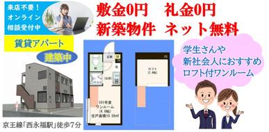 新築物件★敷金0円・礼金0円・ネット無料・賃料6万円以下!の画像