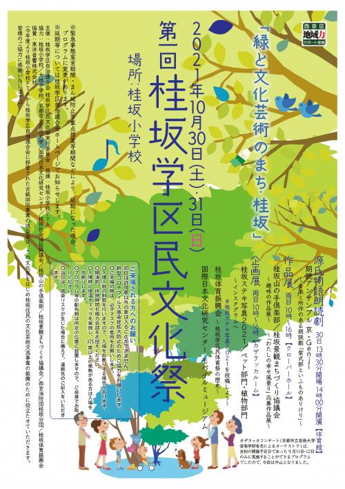 「緑と文化芸術のまち・桂坂」の画像