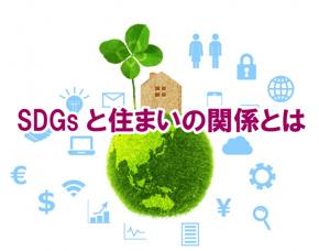 SDGsと住まいの関係とはの画像