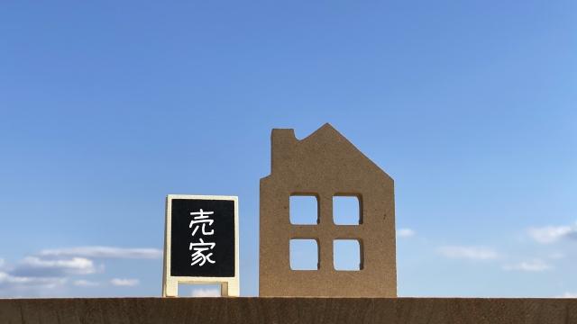 家を売却しようと考えたときの不安とそれらの解決策の画像
