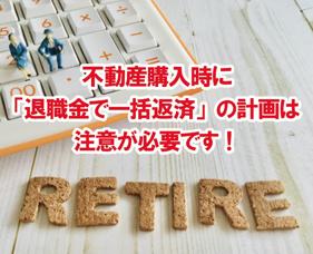 不動産購入時に「退職金で一括返済」の計画は注意が必要?!の画像