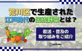 荒川区で生産された江戸時代の伝統野菜とは?復活・普及の取り組みをご紹介の画像