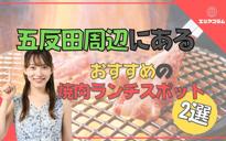 五反田周辺にあるおすすめの焼肉ランチスポット2選の画像