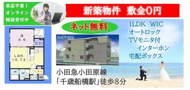 新築物件★敷金0円★ネット無料★賃貸アパート1LDKの画像