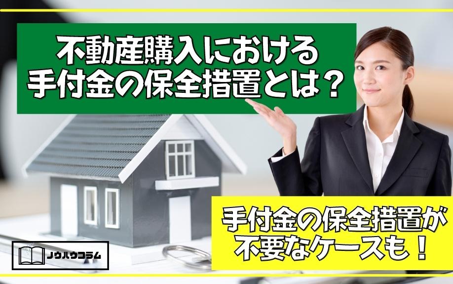 不動産購入における手付金の保全措置とは?手付金の保全措置が不要なケースも!の画像