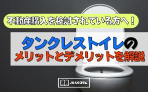 不動産購入を検討されている方へ!タンクレストイレのメリットとデメリットを解説の画像