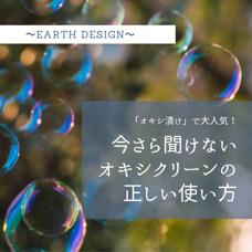 オキシクリーンの正しい使い方 神戸、明石、加古川、姫路のデザイナーズ賃貸は賃貸仲介手数料無料のアースデザイン明石の画像