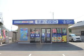 「住まいの窓口 三原宮沖店」運営会社変更のお知らせの画像